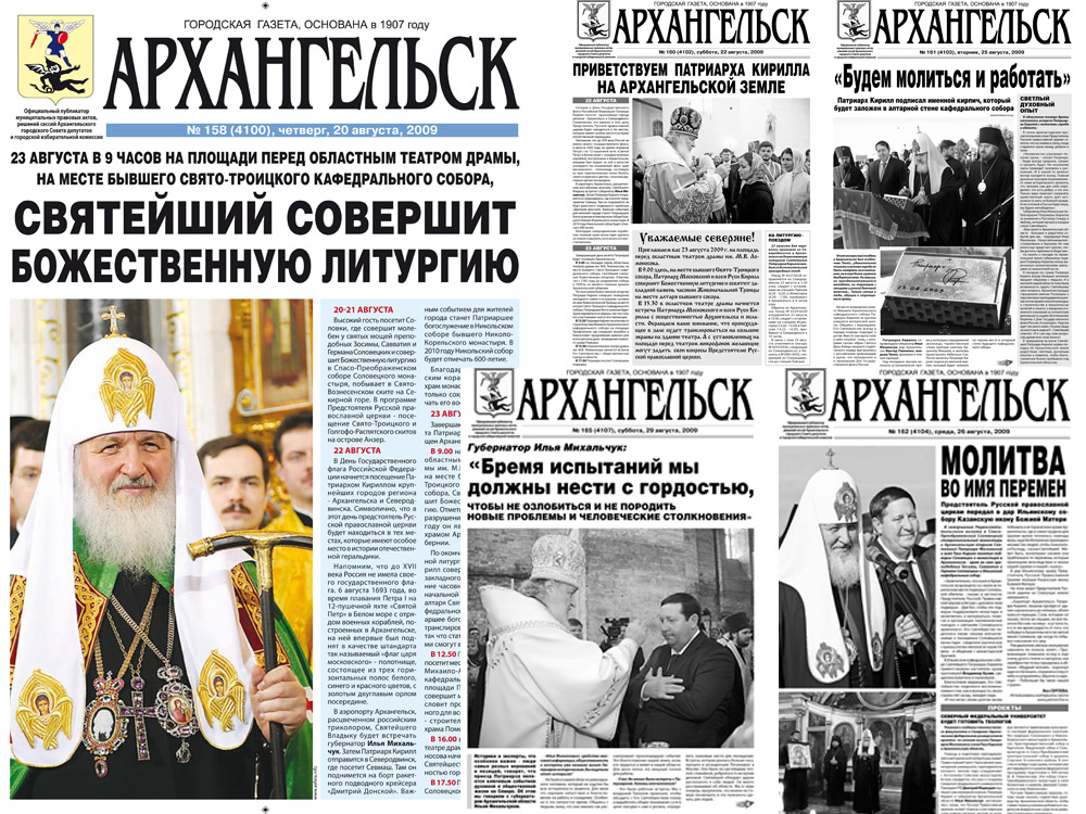 gazeta_arh_kirill